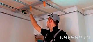 Монтаж подвесного потолка
